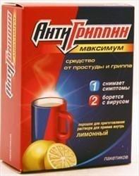 Антигриппин-максимум пакетик  лимон  5 г, 24 шт.