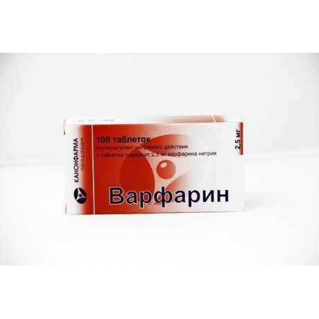 Варфарин таблетки 2,5мг, 100шт