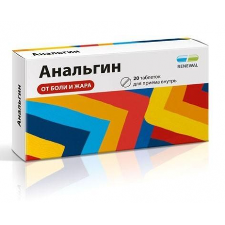 Анальгин таблетки 500 мг, 20 шт.
