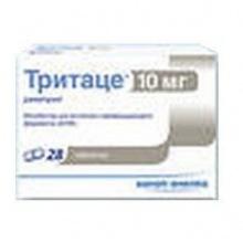 Тритаце таблетки 10 мг, 28 шт.