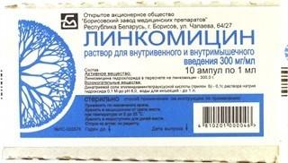 Линкомицин ампулы 30% 1 мл, 10 шт.