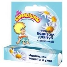 Бальзам для губ МОЕ СОЛНЫШКО ромашка 2,8 г для детей