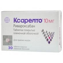Ксарелто таблетки 10 мг, 30 шт.