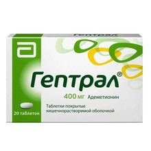 Гептрал таблетки покрытые оболочкой р-р/кишечн. 400мг №20