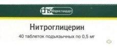 Нитроглицерин таблетки 500 мкг, 40 шт.