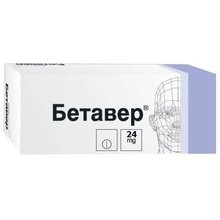 Бетавер таблетки 24 мг 30 шт.