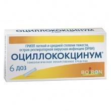 Оциллококцинум гранулы 1г, 6 шт.