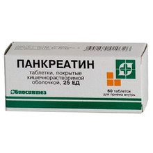 Панкреатин таблетки 25ЕД, 60 шт.
