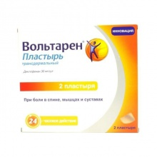 Вольтарен пластырь ТДТС 30мг/сутки, 2 шт.