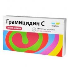 Грамицидин С таблетки 1,5мг, 20шт