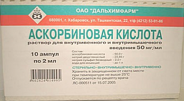 Аскорбиновая кислота ампулы 5% , 2 мл , 10 шт.