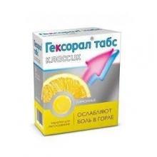 Гексорал Табс Классик таблетки для рассасывания Лимон, 16 шт.