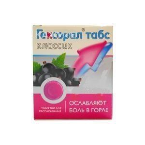 Гексорал Табс Классик таблетки для рассасывания Черная смородина, 16 шт.