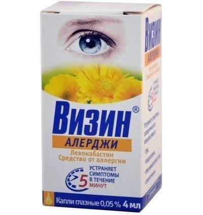 Визин Алерджи капли глазные 0,05%, 4 мл