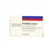 Тромбо АСС таблетки 50 мг, 28 шт.