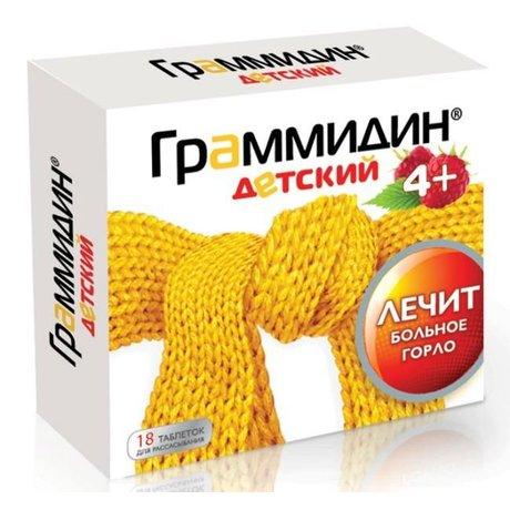 Граммидин детский таблетки для рассасывания, 18 шт.