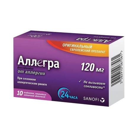 Аллегра таблетки 120 мг, 10 шт.