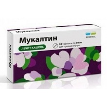 Мукалтин таблетки 50мг, 20шт