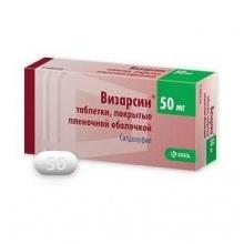 Визарсин таблетки 50мг, 1шт