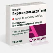 Лоперамид-Акри капсулы 2 мг, 20 шт.