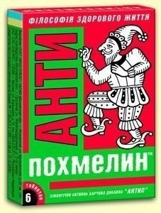 """Антипохмелин (""""Антип"""") таблетки, 6 шт."""