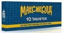 Максиколд таблетки, 10 шт.