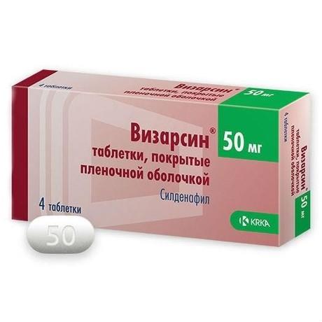 Визарсин таблетки 50 мг, 4 шт.