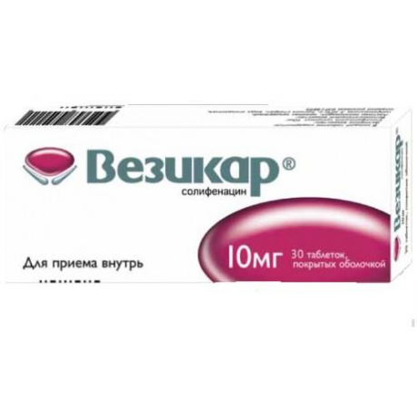 Везикар таблетки 10 мг, 30 шт.