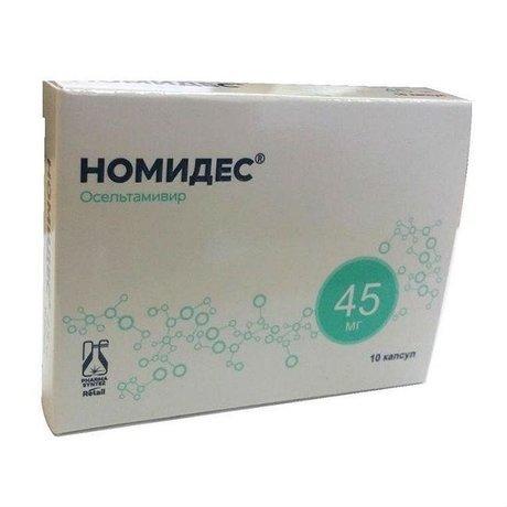 Номидес капсулы 45 мг, 10 шт.