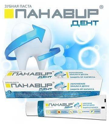 Панавир Дент зубная паста, 75 мл