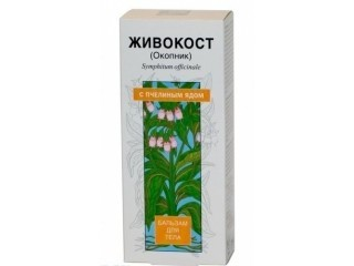 Бальзам косметический ЖИВОКОСТ (Окопник) для тела с пчелиным ядом 125 мл