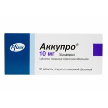Аккупро таблетки 10 мг, 30 шт.