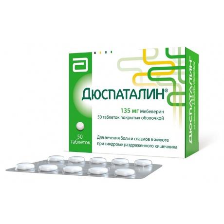 Дюспаталин таблетки покрытые оболочкой 135мг №50