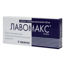 Лавомакс таблетки 125мг, 3 шт.