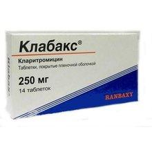 Клабакс таблетки 250 мг, 14 шт.