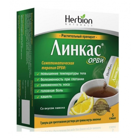 Линкас ОРВИ гранулы для р-ра для приема внутрь Лимон саше 5,6 г, 5 шт.