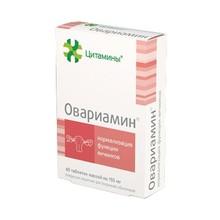 Овариамин таблетки 10 мг, 40 шт.