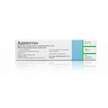 Адвантан мазь для наружного применения 0,1%, 15 г