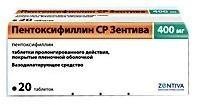 Пентоксифиллин СР Зентива СР таблетки 400 мг, 20 шт.