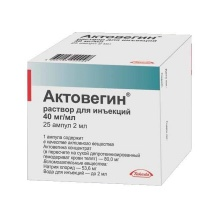 Актовегин раствор для инъекций 40 мг/мл ампулы 2 мл, 25 шт.