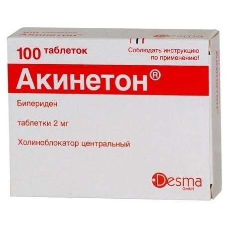 Акинетон таблетки 2 мг, 100 шт.