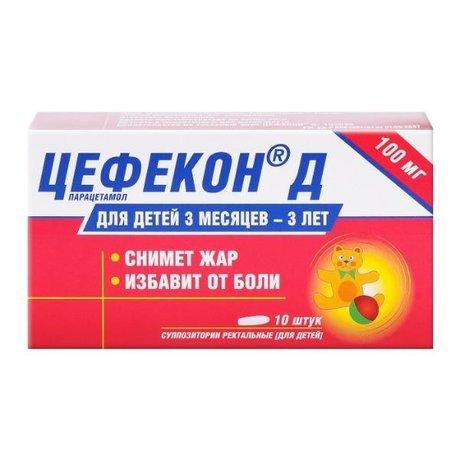 Цефекон Д свечи ректальные для детей 100 мг 10 шт.