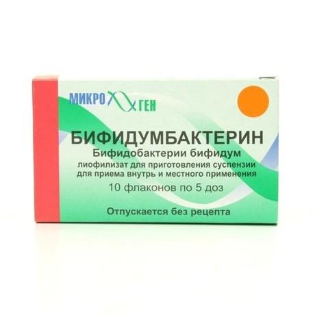 Бифидумбактерин флаконы 5 доз, 10 шт.