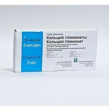 Кальция глюконат ампулы 10% 5мл, 10шт