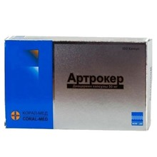 Артрокер капсулы 50 мг, 100 шт.
