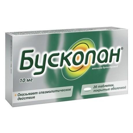 Бускопан таблетки 10 мг, 20 шт.