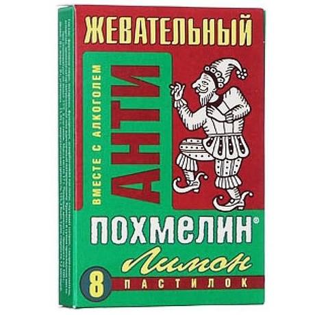 """Антипохмелин (""""Антип Лимонный"""") пастилки жевательные, 8 шт."""