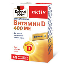 Доппельгерц Актив Витамин D таблетки 280мг , 45 шт.