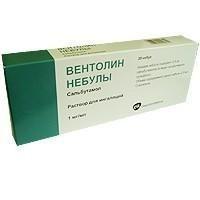 Вентолин Небулы раствор для ингаляций 2,5 мг, 2,5 мл, 20 шт.