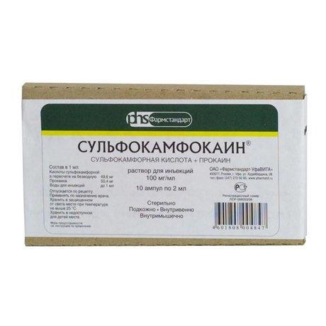 Сульфокамфокаин ампулы 10% , 2 мл , 10 шт.